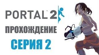 Portal 2 - Прохождение игры на русском - Глава 2: Холодный старт