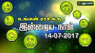 Today astrology இன்றைய ராசி பலன் 14-07-2017 Today astrology in Tamil Show Online