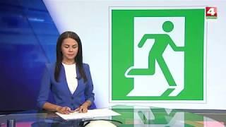 БТ 4  (ТРК Могилев)  Новости 17 09 2018