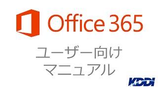 【Office 365 with KDDI】ユーザー向けマニュアル