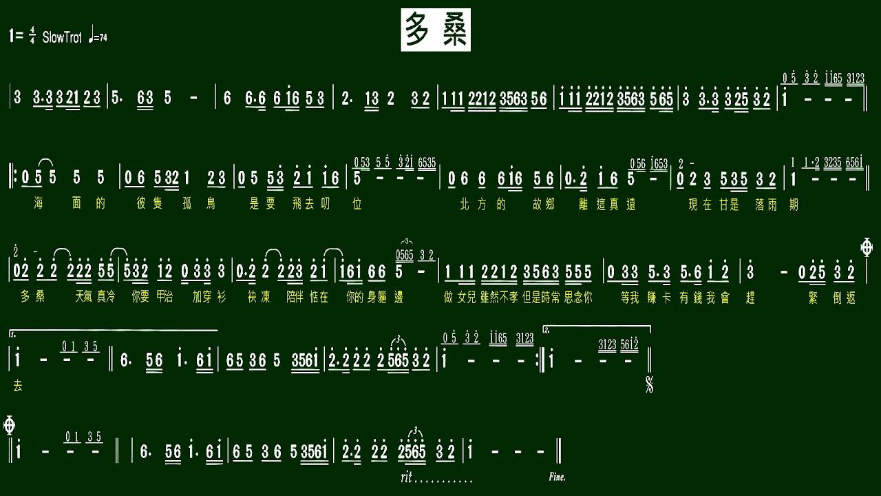 2.多桑(愛染かつらをもう一度)(C)伴奏-(簡譜) - YouTube