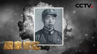 《国家记忆》 20190909 走进英雄王杰  成长之路| CCTV中文国际