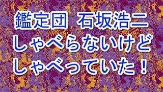鑑定団 石坂浩二しゃべらないけどしゃべっていた!テレビ東京「開運!な...