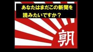 朝日新聞と吉田清治と植村隆による慰安婦問題を動画で解説