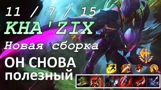КА'ЗИКС НОВЫЕ РУНЫ | СБОРКА NIGHTBLUE3 В ДЕЙСТВИИ | League of Legends Kha'Zix Gameplay