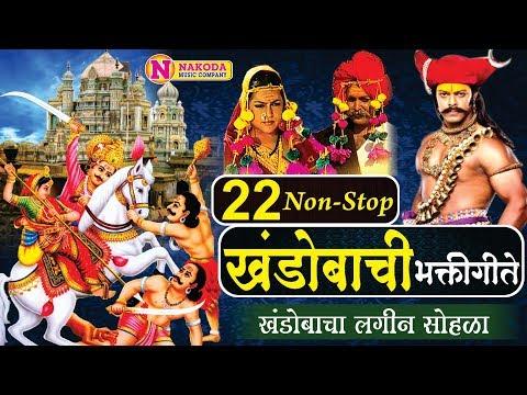 22 Non Stop Khandobachi Bhaktigeete (Khandobacha Lagin Sohla) Audio Jukebox