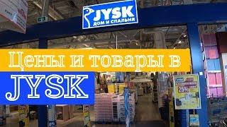 Магазин JYSK. Обзор цен и товаров для дома / Hi Glebov
