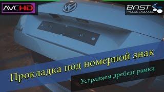 видео Рамки номерного знака