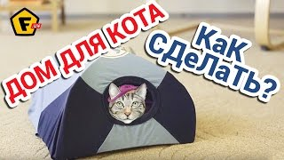 Как сделать домик для кота своими руками ✔ мастер класс как смастерить дом для кошки