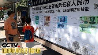[国际财经报道]热点扫描 2019年版第五套人民币即将发行  CCTV财经
