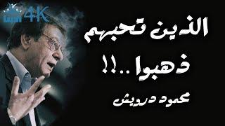 الذين تحبهم ذهبوا - محمود درويش Mahmoud Darwish
