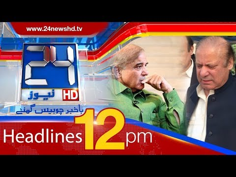 News Headlines | 12:00 PM | 11 December 2017