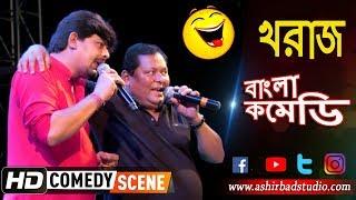Bengali Best Comedian Actors - Kharaj Mukherjee amazing comedy Live Performance