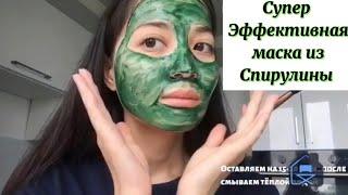 Маска из Спирулины для очищения и увлажнение кожи лица
