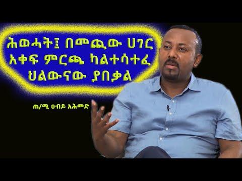 ሕወሓት፤ በመጪው ሀገር አቀፍ ምርጫ ካልተሳተፈ ህልውናው ያበቃል|Ethiopia| Abiy Ahmed| PP| Debretsion Gebremichael| TPLF|