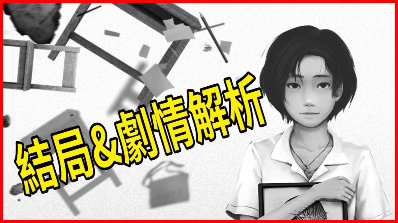 《返校》結局&劇情解析(有雷)|方芮欣究竟有沒有脫離? - YouTube
