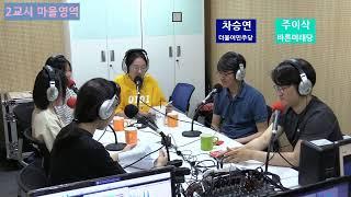2교시 마을영역 - 주이삭, 차승연 구의원 인터뷰