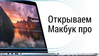 открываем новый Macbook pro 15 (2015) и думаем, брать ли Macbook 2016