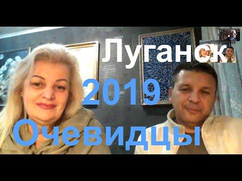 Луганск - жизнь