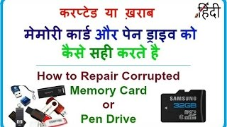 How to Repair pen drive and memory card |Online | insert a disk into Removable Disk [Solved] (Hindi)