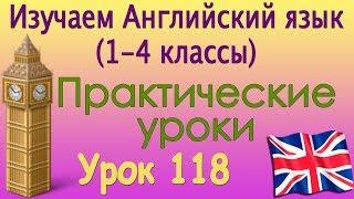 Должен... Видеокурс английского языка (1-4 классы). Практические уроки. Урок 118