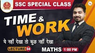 Time & Work | Part 4 | Maths | SSC Special Class | 1:00 pm