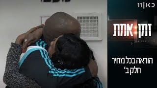 זמן אמת עונה 2 | פרק 19 - הודאה בכל מחיר חלק ב'