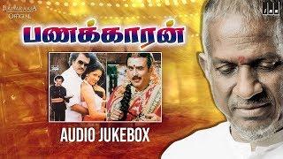 Panakkaran Movie Songs   Audio Jukebox   Rajinikanth   Gowthami   SPB Ilaiyaraaja Official