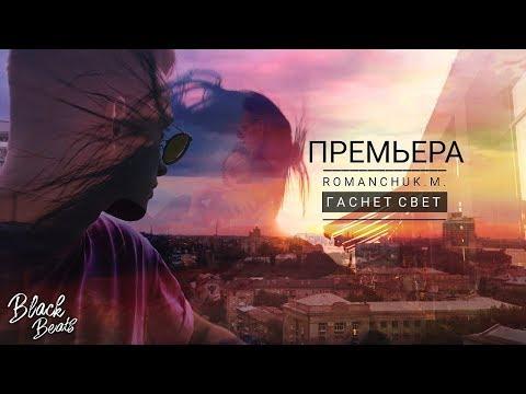 Romanchuk.M. - Гаснет Свет (Премьера клипа 2018)