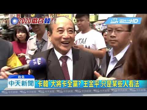 20190409中天新聞 王金平拒徵召韓 藍基層:卡韓就是大家共同敵人