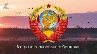 Проект гимна СССР Да здравствует наша держава Eng Subs