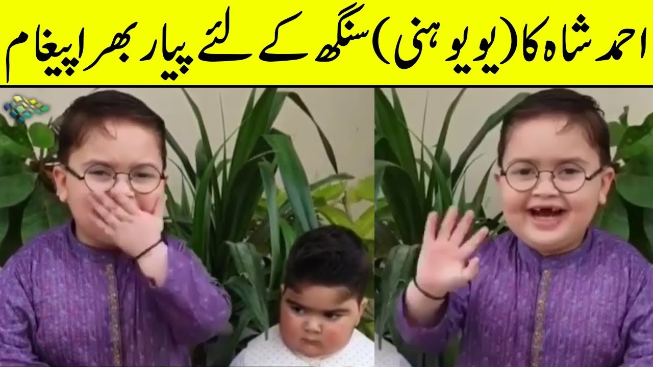 Ahmed Shah Cute And Lovely Message For Yo Yo Honey Singh ...