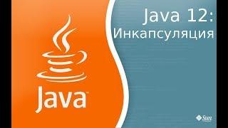 Урок по Java 12: Инкапсуляция