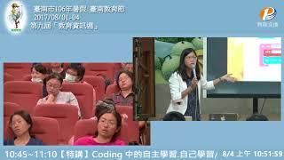 Publication Date: 2017-10-28 | Video Title: Coding中的自主學習 自己學習 香港浸會大學附屬學校王錦