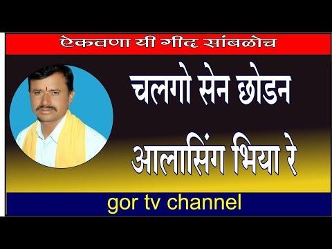 Alasing Bhiyar Bhavana vivash Gid (गराशागड पारखेड )