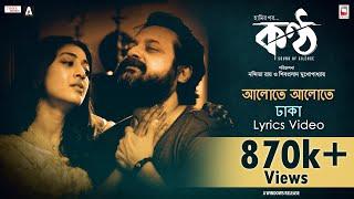 alote-alote-dhaka-konttho-anupam-roy-nandita-shiboprosad-paoli-jaya-new-bengali-song