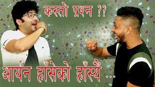 हैट कस्तो प्रश्न ?? हाँसेको हाँस्यैं आर्यन  || Ramailo छ with Utsav Rasaili