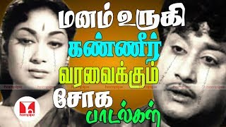 Old Sad Songs Tamil |MGR, Savitri | Hornpipe Songs