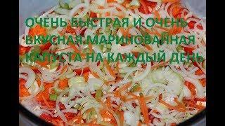 Маринованная капуста Быстрая Вкусный быстрый салат на каждый день