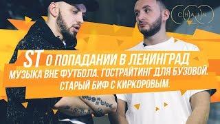 ST о попадании в ЛЕНИНГРАД. Гострайтинг для БУЗОВОЙ. Биф с КИРКОРОВЫМ.