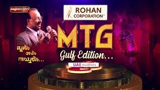 MTG Gulf edition : Episode 9 - UAE│Daijiworld Television