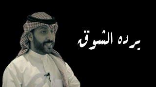 يرده الشوق - محمد آل سعيد