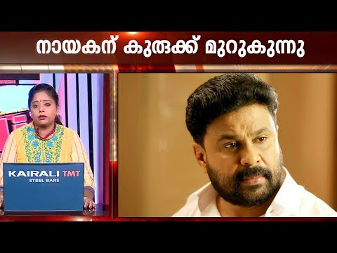 Actress issue: Strong evidence against actor Dileep   Kaumudy News Headlines 3:30 PM