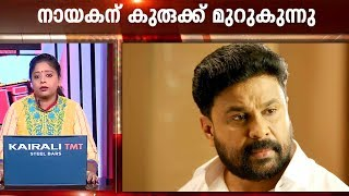Actress issue: Strong evidence against actor Dileep | Kaumudy News Headlines 3:30 PM