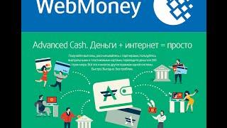 bazarmoney.ru Обмен Webmoney на advcash(В этом видео я сделаю обмен с вебмани на адвакеш при помощи обменника bazarmoney и расскажу о своих впечатлениях...., 2016-03-26T21:48:09.000Z)