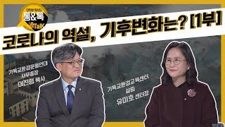 장학봉 목사의 통&톡62회 : 기후변화, 교회의…
