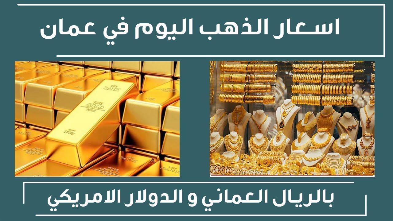 اسعار الذهب في عمان اليوم الخميس 18 2 2021 سعر جرام الذهب اليوم 18 فبراير 2021 Youtube