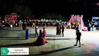 Свадебный Турецкий Танец