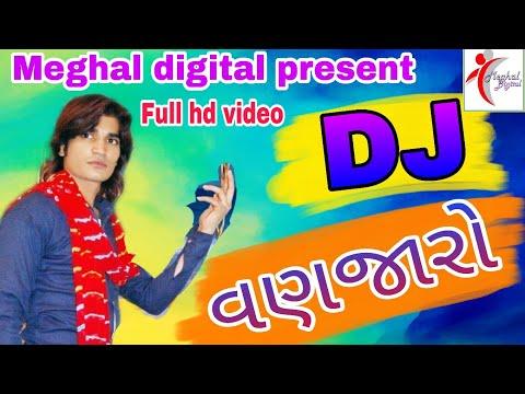 Dj vanjaro jogaji Thakor /jordar dance fuul hd video/jahal Light decorectin memadpur