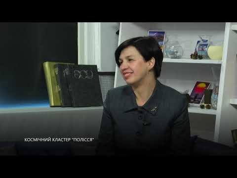 Суспільне Житомир: Регіональний інноваційно-космічний кластер «Полісся»